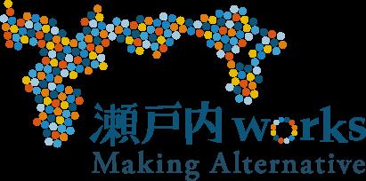 瀬戸内ワークス|香川県・三豊市|人と地域を繋ぐ新しい関わり方